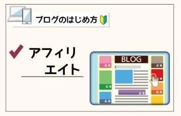 blog-affiliate