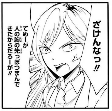 吉田さん激怒