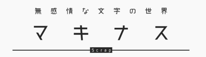 マキナス Flatフラット[5]