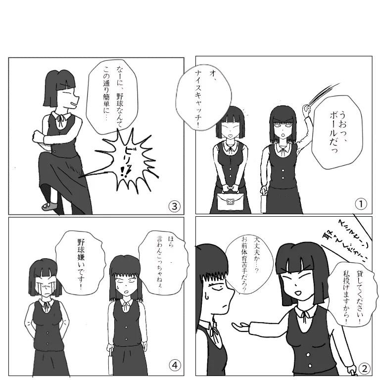 >>1の4コマ漫画