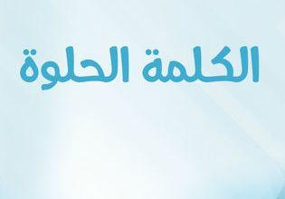Photo of حدوتة  أبلة أميرة.. الكلمة الحلوة