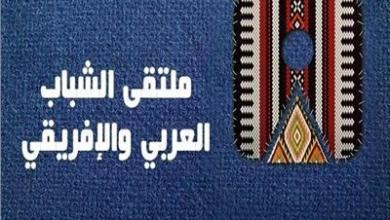 "Photo of التضامن تنظم معرض ""ديارنا"" على هامش ملتقى الشباب العربى والأفريقى"