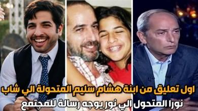 Photo of نور هشام سليم فى اول ظهور اعلامى (نورا.سابقا )..شاهد الفيديو..