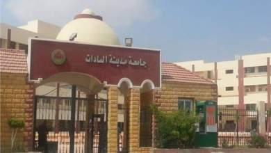 Photo of تربية الطفولة المبكره بجامعة مدينة السادات تطلق منظومة الدفع الإلكترونية