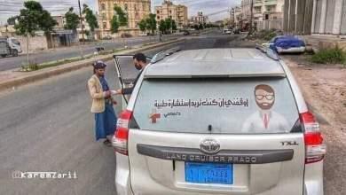 Photo of لافتة انسانية لطبيب يمني لمواجهة كورونا