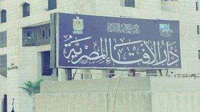 Photo of دار الإفتاء المصرية تجيب :  حكم التوقيع على وثيقة الطلاق دون النُطق به