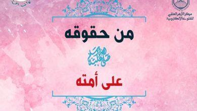Photo of «من حُقوقه ﷺ على أُمَّته» (2)