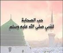 Photo of ما اعظم محبة ابوبكر الصديق للنبى محمد صلى الله عليه وسلم