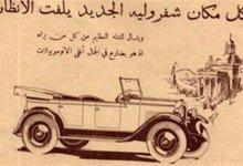 Photo of كان يا ما كان ولا فى الأحلام : البيع بسعر زمان ..