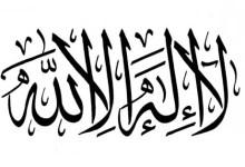 Photo of معنى التوحيد في العقيدة الإسلامية