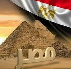 Photo of مصر عظيمة بأولادها