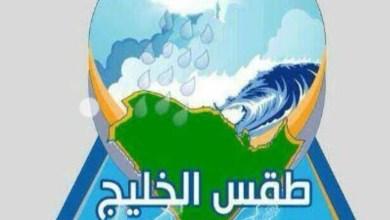 Photo of تعرف على طقس دول الخليج اليوم.