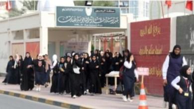 Photo of 11 أكتوبر بدء العام الدراسى  بالبحرين