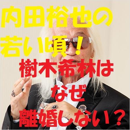 内田裕也の若い頃の画像!樹木希林との馴れ初めや離婚しなかった理由!