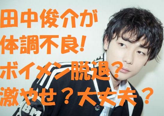 田中俊介が体調不良でボイメン脱退!?激やせは原因なの?大丈夫?