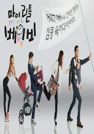 Poster of My Little Baby 2016 S01 Complete Full Episode Download Hindi Dubbed HDRip 720p
