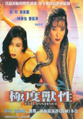 18+ Evil Instinct 1996 BluRay 300Mb UNRATED Hindi Dual Audio 480p Watch Online Full Movie Download bolly4u