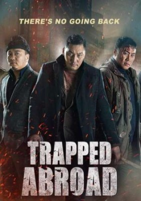 Trapped Abroad 2014 WEB-DL 350MB Hindi Dual Audio 480p Watch Online Full Movie Download bolly4u