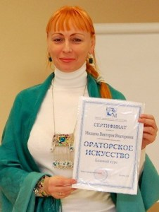 сертификат обучения ораторскому искусству