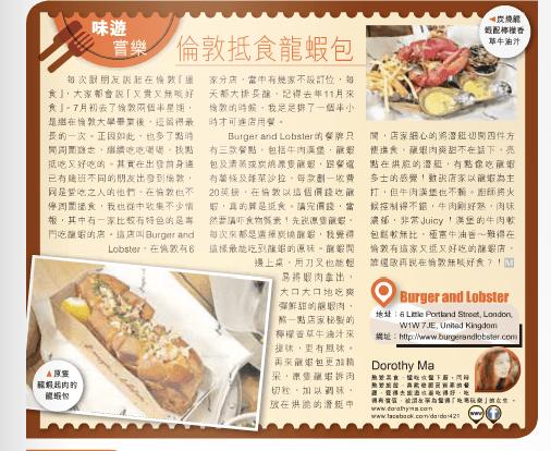 【倫敦美食推介】香港都市日報專欄:倫敦抵食龍蝦包「必吃!Burger & Lobster」 – 飛・嚐・生・活