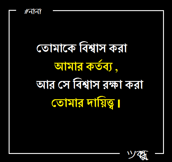 Sad Love Quotes In Bengali Language