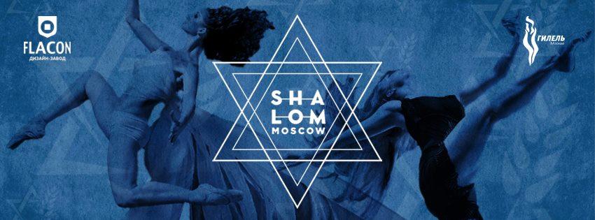 2016.02.26 - Shalom 2