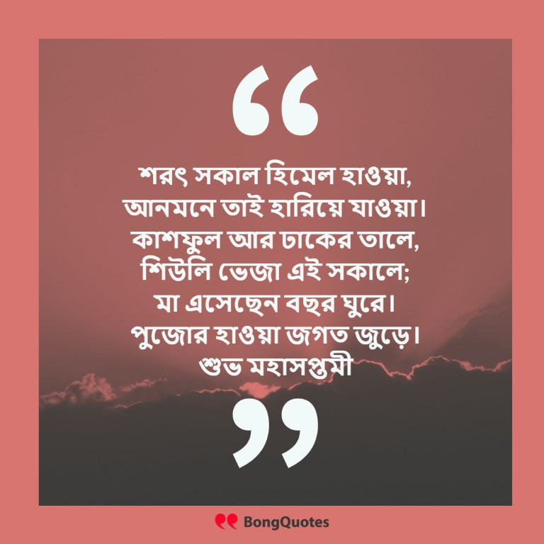 Subho Sasthi in Bengali
