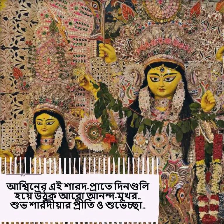 Subho Sasthi in Bengali Font
