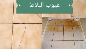 أسباب تشقق البلاط في منزلك إصلاح البلاط المتصدع والاحتياطات ب نيانكم