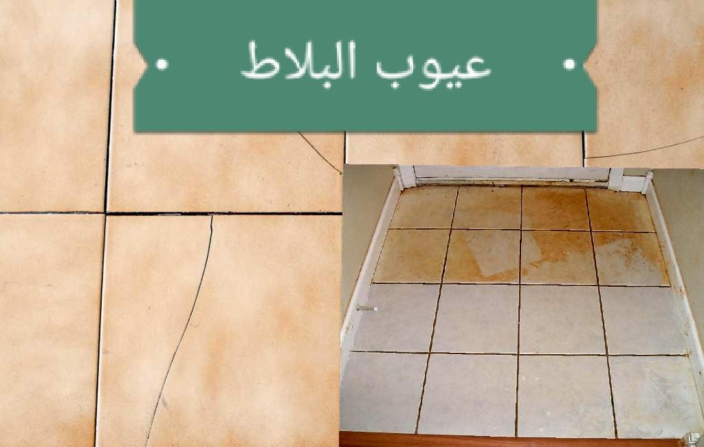 عيوب بلاط الأرضيات الشائعة وكيفية حلها