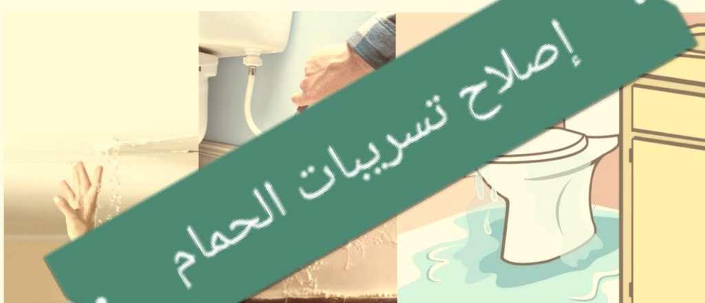 طرق إصلاح التسريب في المرحاض والحمامات