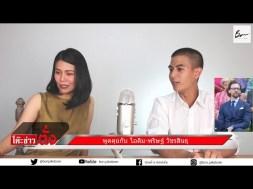 โต๊ะข่าวตั่ง: คุยกับไอติม พริษฐ์ แบบno-การเมือง