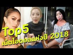 Top5 Net Idol 2018