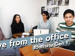 Live from the office l Gen Y กับการทำงาน l จัดบ้านสร้างสุข