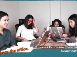 Live from the office: อัพเดทข่าวสารวันจันทร์ ดีเบท ตั่ง!