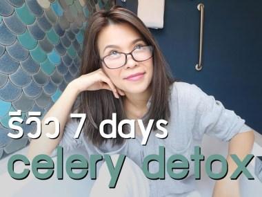 รีวิว 7 days celery detox