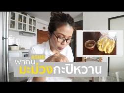 ASMR พากินมะม่วงกะปิหวาน และชวนทำ ชวนกิน ผัดหน่อไม้ใบมะกรูด