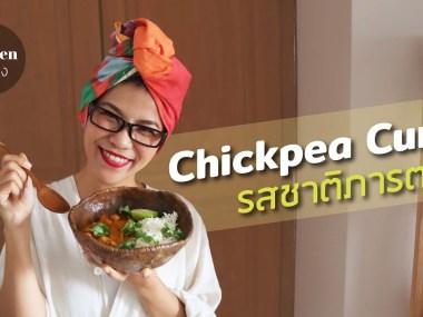 Kitchen ตั่งต่าง ep. 2| เเม่เจ้า! อร่อยเเบบหนังอินเดีย Chickpea curry