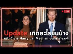 Update หลังเจ้าชาย Harry เเละเมแกน บอกลาราชวงศ์