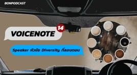 VoiceNote (14) – Speaker หัวข้อ Diversity ที่ลอนดอน