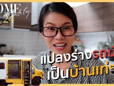 Home Reality EP24 | เปลี่ยนรถบัสให้กลายเป็นบ้านสุดชิค!