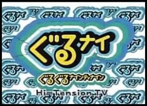 ぐるナイロゴ