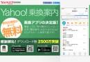 日本自助旅行的好幫手~Yahoo!乘換案內 安裝及使用教學完整版