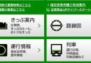 日本自助旅行超實用日本語來囉~車站篇