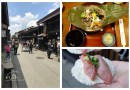 (岐阜-高山) 值得細細玩味的飛驒高山悠閒散策~高山市美食,景點行程推薦
