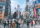 大家來學日本語~日本人天天都會用到的生活日語3