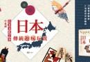 跟著Asuka一起進入有趣的日本文化世界~日本傳統趣味玩賞(粉絲團有贈書活動)