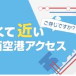 関西空港は関西各地へのアクセスが良くておすすめ!関空からバスで行ける地域をご紹介
