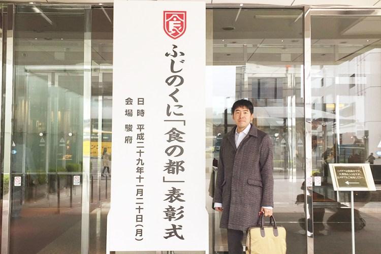 ふじのくに「食の都」表彰式の看板と増田シェフ