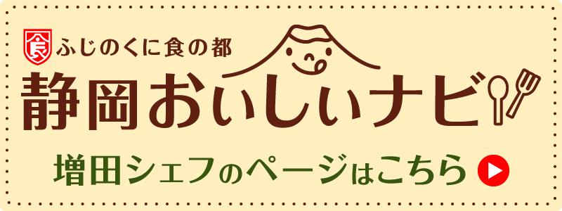 静岡おいしいナビ〜増田シェフのページはこちら〜